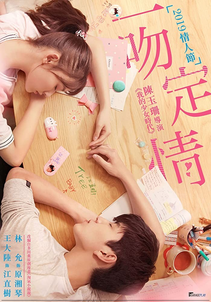 Fall in Love at First Kiss 2019 Taiwan 480p BluRay 350MB With Bangla Subtitle