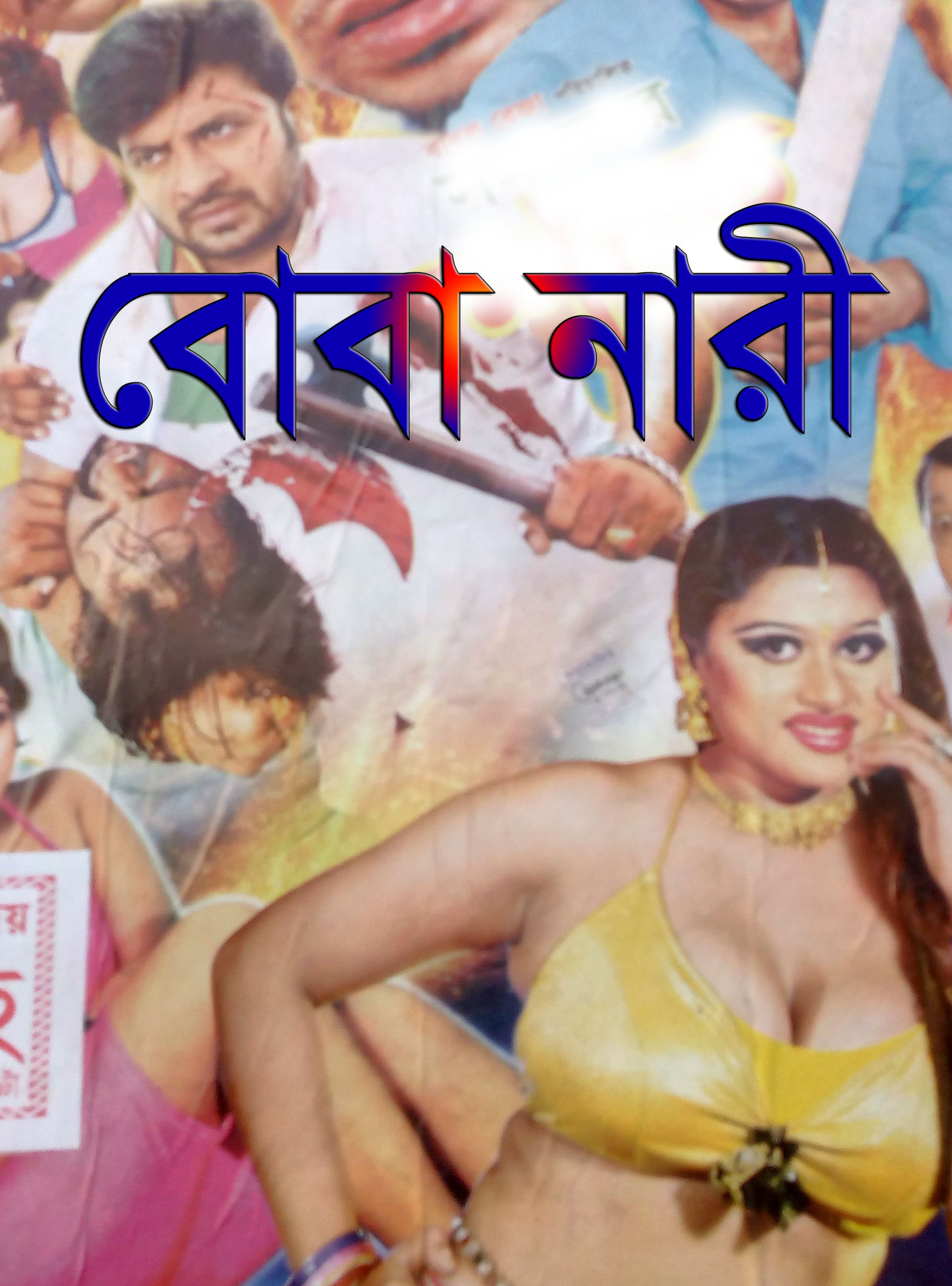 Buba Nari 2020 Bangla Full Hot Movie 720p HDRip 1GB x264 AAC