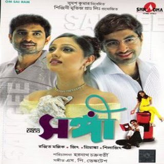 Sangee 2020 Bengali Full Movie 720p HDRip 950MB MKV