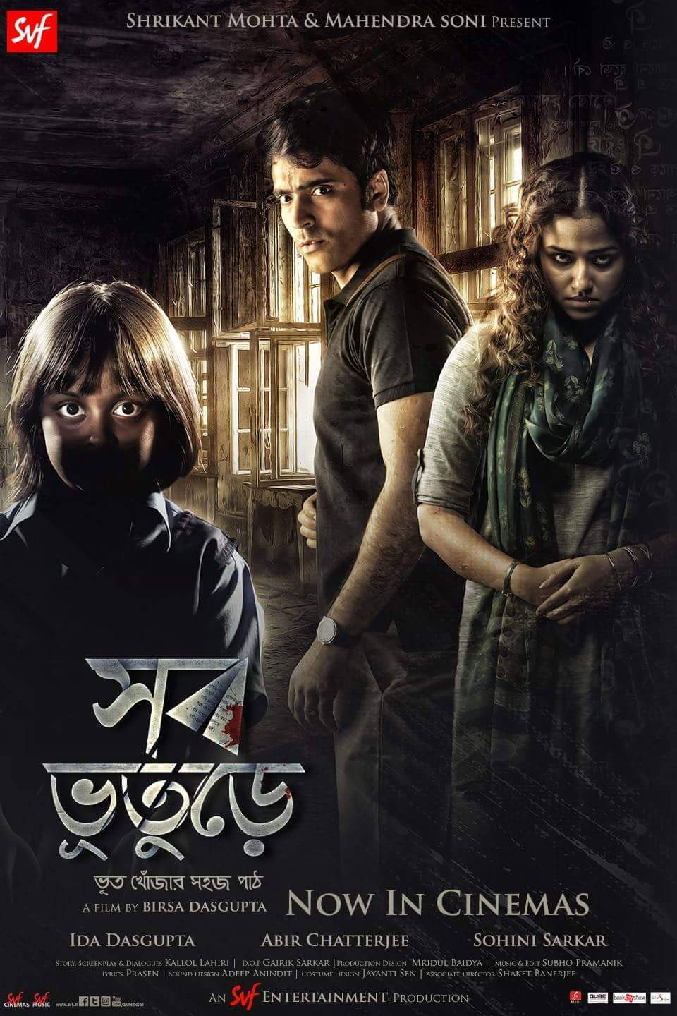 Shob Bhooturey 2020 Bengali Full Movie 1080p AMZN WEB-DL 1GB x264 AAC MKV