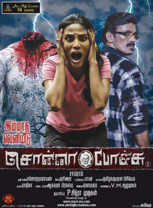 Bhootni Ek Rahasya (Sonna Pochu) 2020 Hindi Dubbed 350MB HDRip
