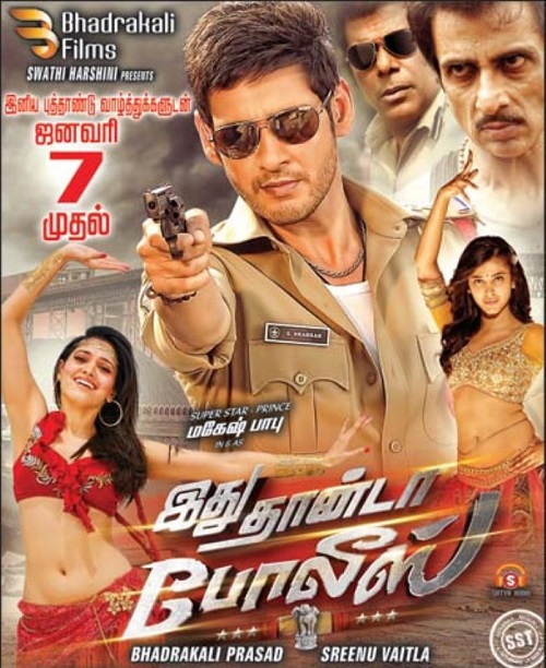 Aagadu 2014 Hindi Dual Audio 480p UNCUT BluRay 500MB ESubs x264 AAC