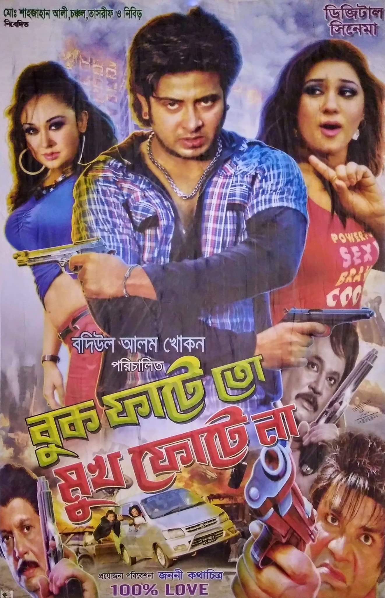 Buk Fate To Mukh Fote Na 2020 Bangla Full Movie 720p HDRip 950MB MKV