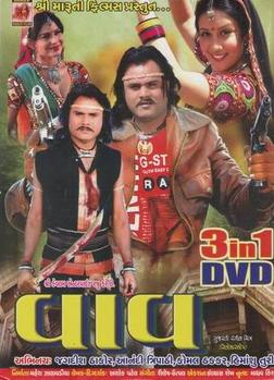 Vaav 2014 Gujarati 350MB HDRip Download
