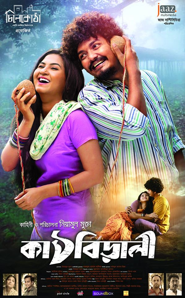 Kathbirali (2021) Bengali Full Movie 720p HDRip 700MB Download