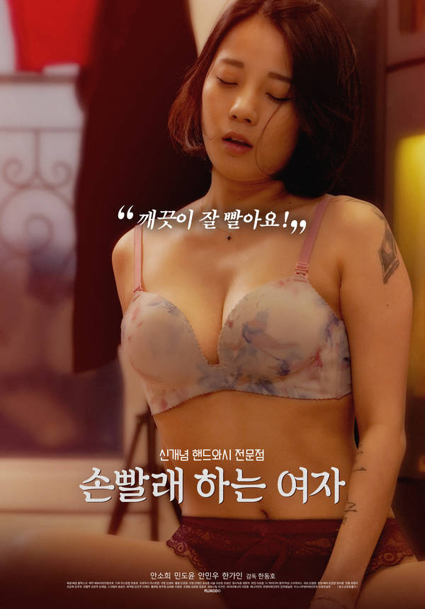 18+ A Woman Washing Her Hands (2020) Korean Movie 720p HDRip 500MB