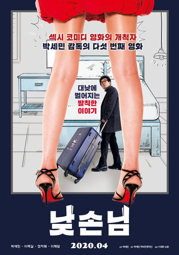 18+ Daytime Guest (2020) Korean Movie 720p HDRip 650MB