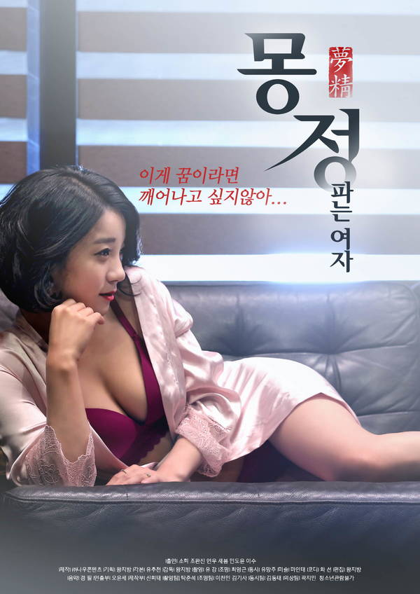 18+ Dream Woman Selling 2020 Korean Hot Movie 720p HDRip 700MB MKV