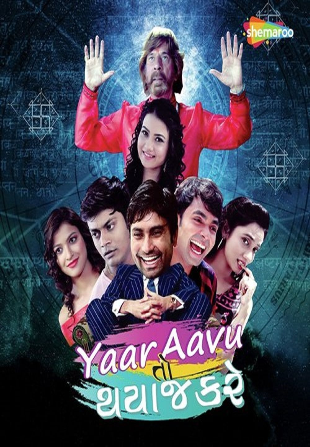 Yaar Aavu Toh Thaya Kare 2019 Gujarati Movie 480p HDRip 400MB x264 AAC