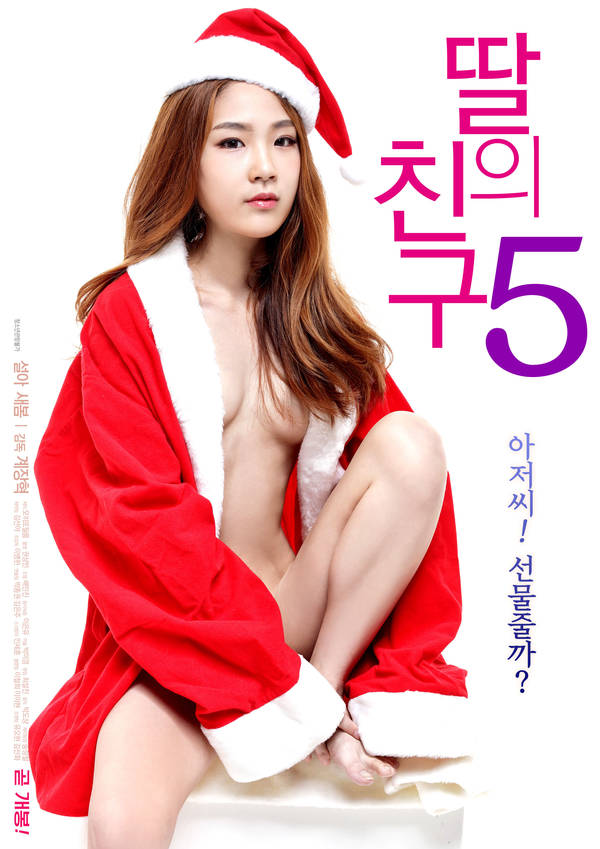 18+ Daughter's Friend 5 (2021) Korean Hot Movie 720p HDRip 700MB Download