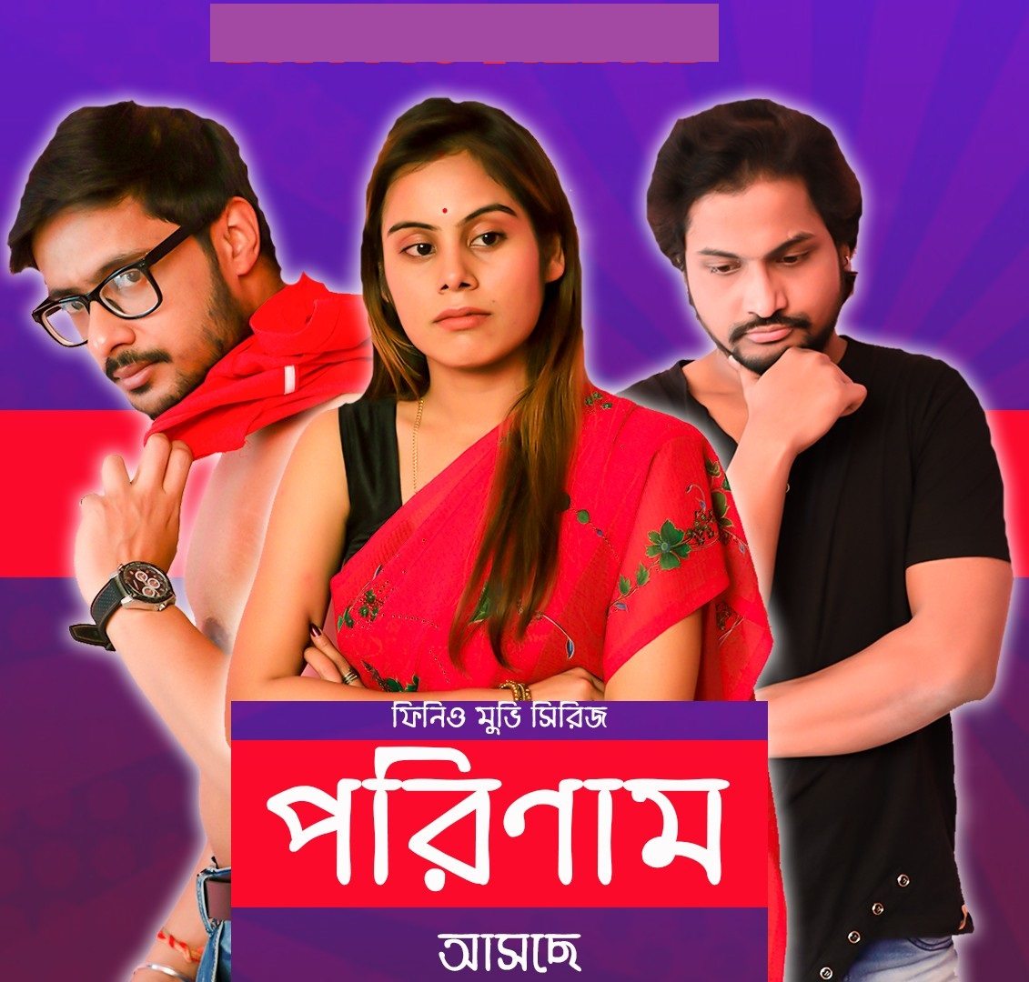 Porinam (2020) Feneo Bengali S01E01 720p UNRATED