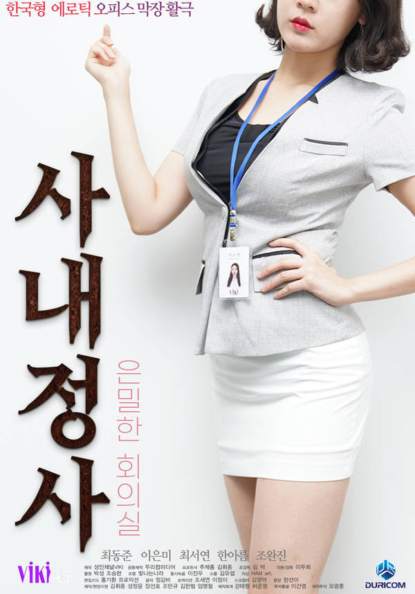 18+ Company Profile: Secret Meeting Room (2020) Korean Hot Movie 720p HDRip 700MB x264 MKV