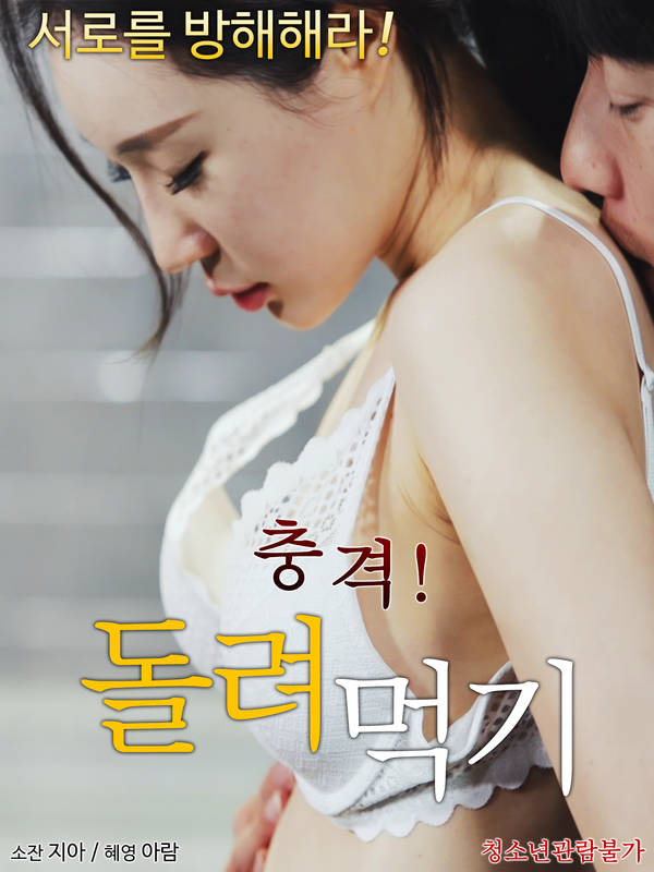18+ Shock! Eating 2020 Korean Movie 720p HDRip 600MB