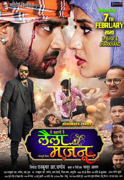 Laila Majnu 2020 Bhojpuri Movie 480p HDTV 400MB x264 AAC