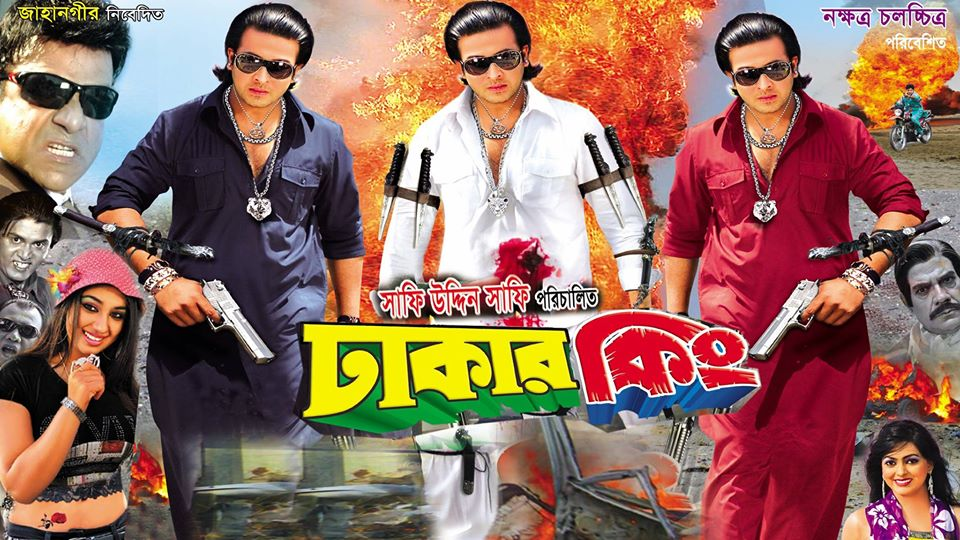 Dhakar King 2020 Bangla Full Movie 720p HDRip 700MB MKV