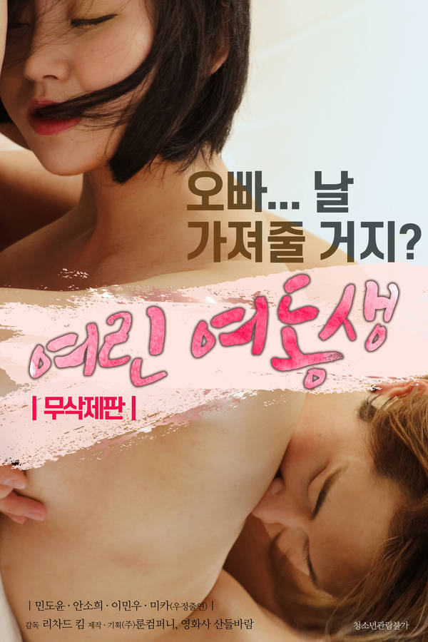 18+ Younger Sister 2020 full hd Korean Movie 500MB HDRip 720p
