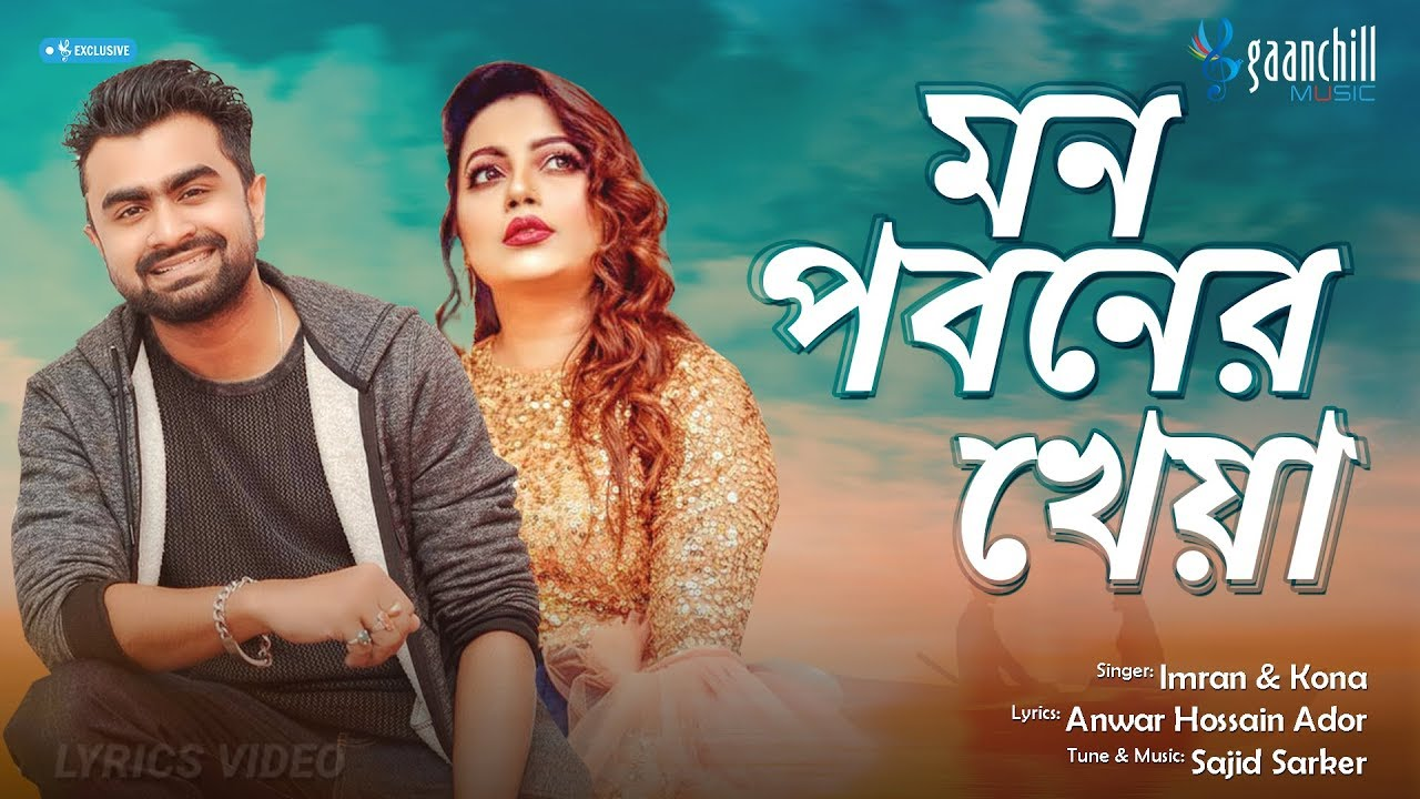 Mon Poboner Kheya By Imran Mahmudul & Kona Full Mp3 Song Download
