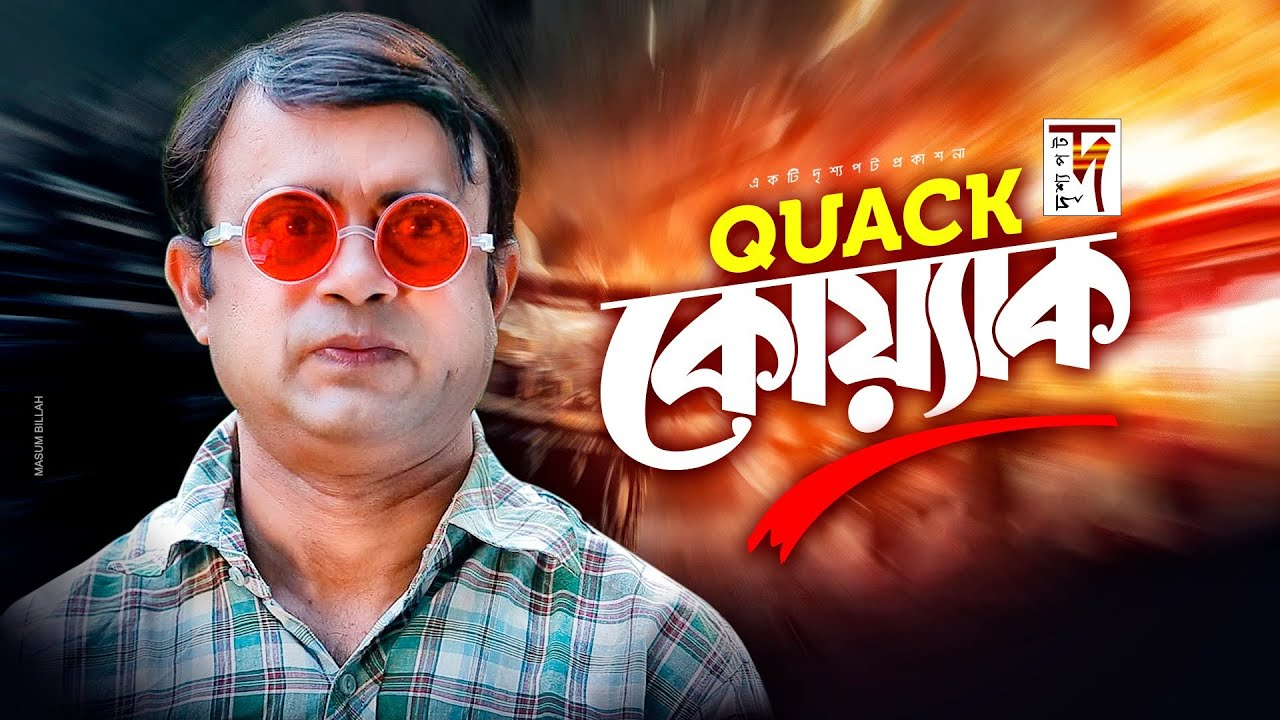 Quack Quack 2020 Bangla Comedy Natok Ft. Akhomo Hasan HDRip