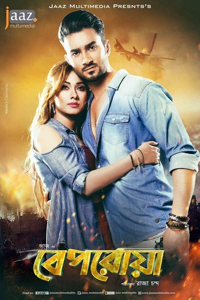 Beporowa 2019 Full Bangla Movie 450MB HDRip