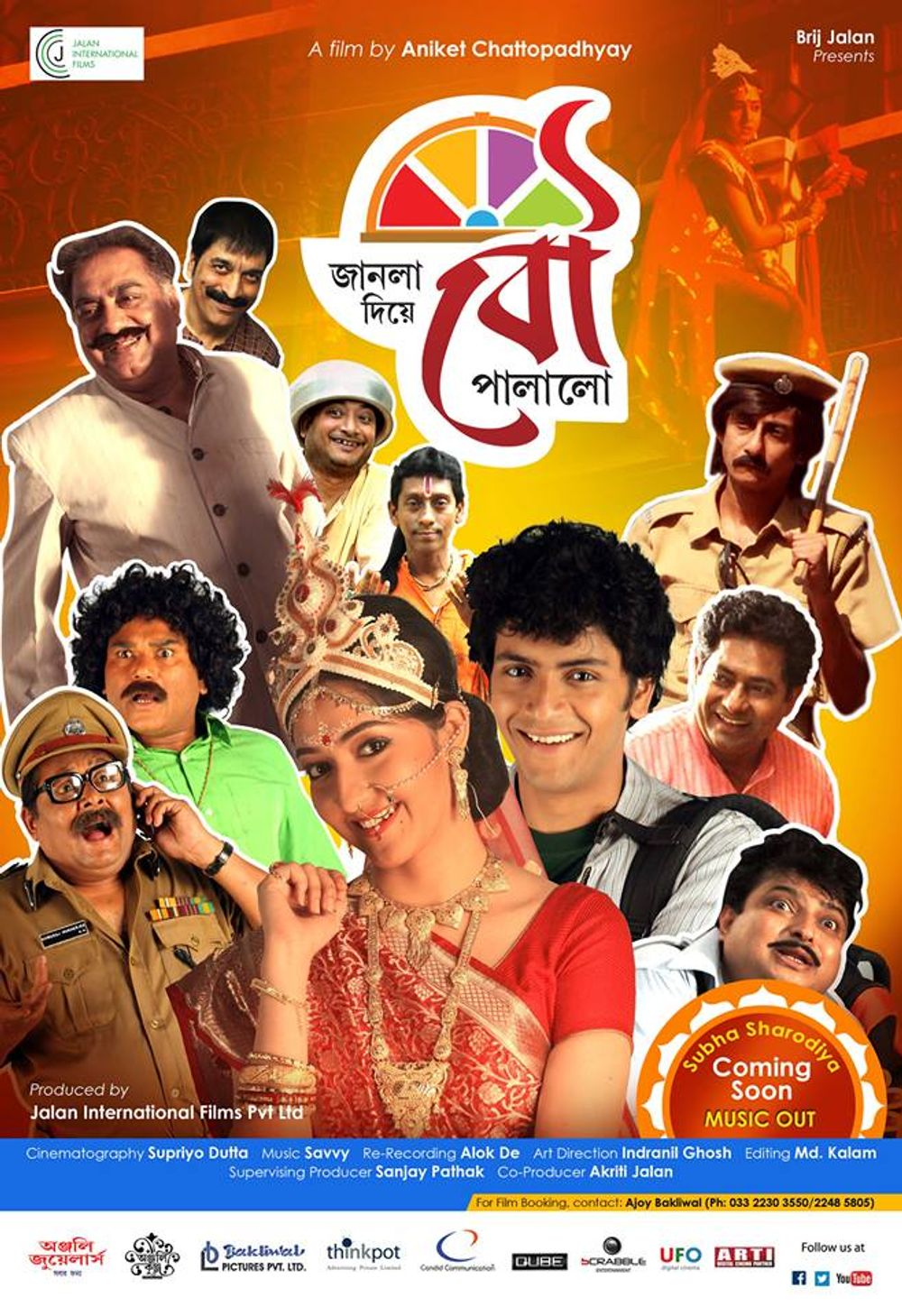 Janla Diye Bou Palalo 2020 Bengali Movie 720p BluRay 650MB x264 MKV