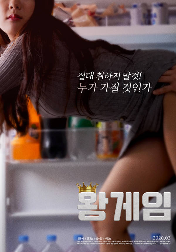 KingGame2020KoreanMovie720pHDRip2.6GBDow