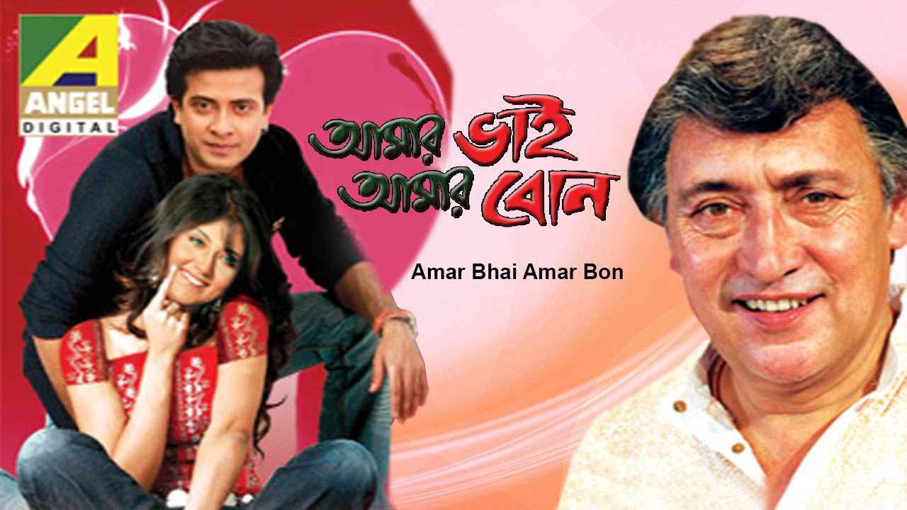 Amar Bhai Amar Bon 2020 Bangla Movie 720p HDRip 700MB x264 MKV