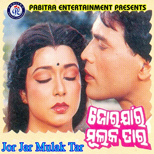 jor jar mulak tar 1986 odia full movie