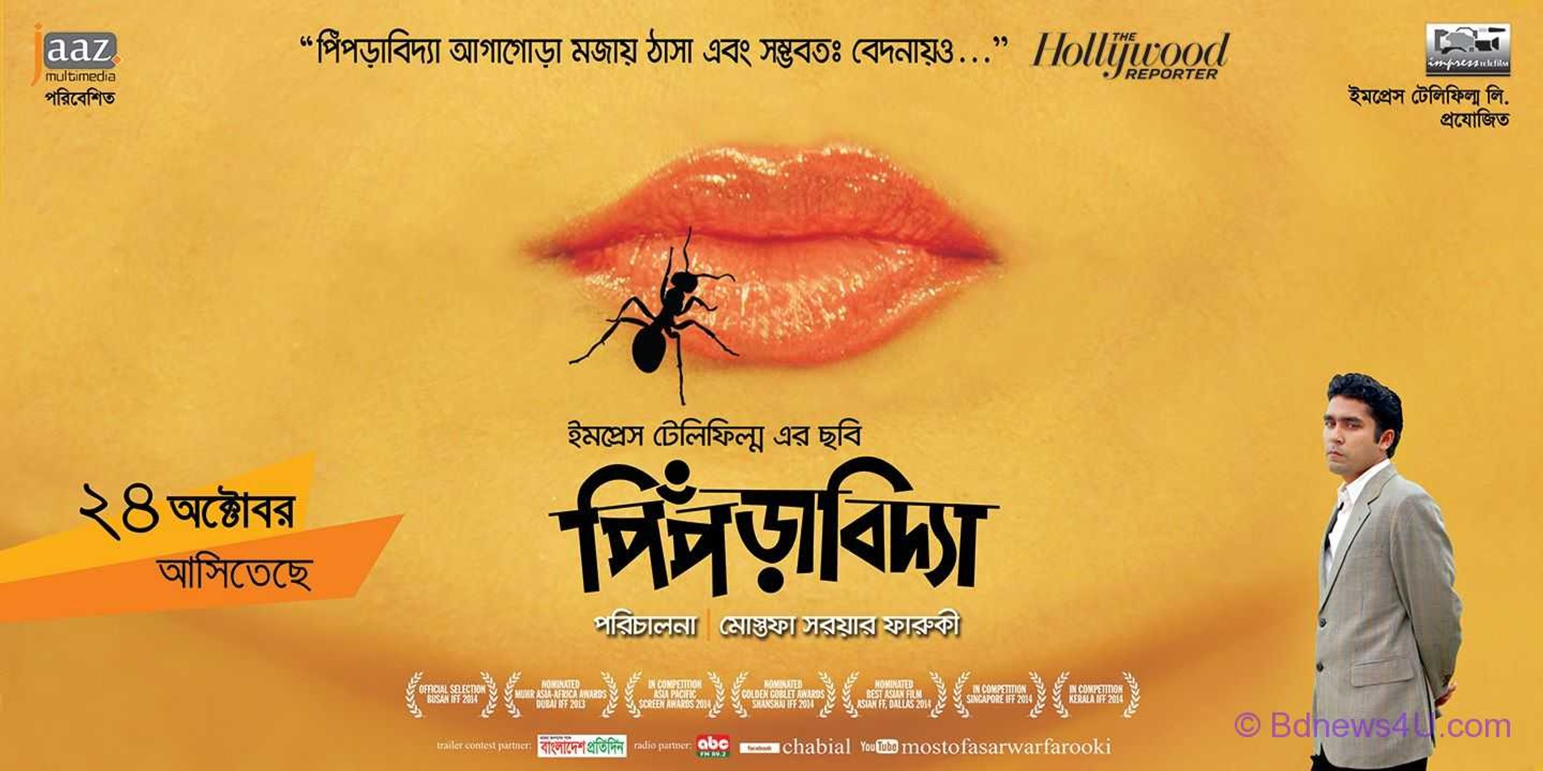 Piprabidya (2020) Bengali Movie 720p HoiChoi HDRip 600MB x264 MKV