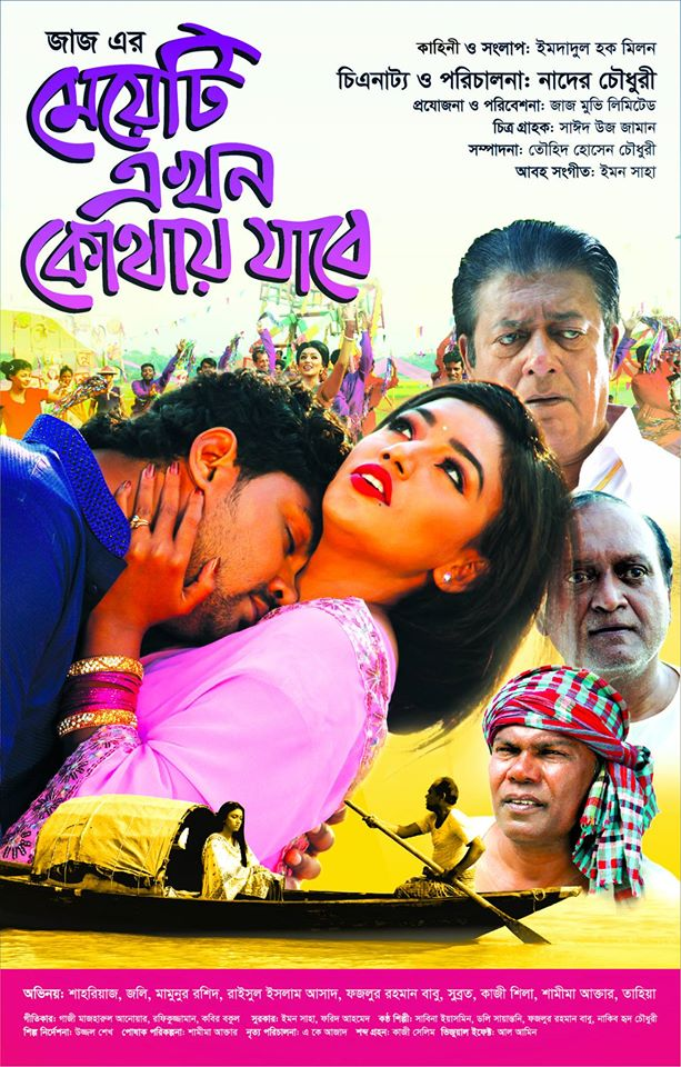 Meyeti Ekhon Kothay Jabe  (2020) BanglaFull Movie HDRip  – 480P | 720P – x264 – 400MB | 1.1GB – Download