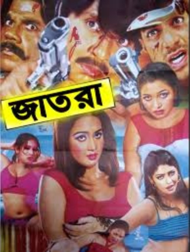 Jatra 2020 Bangla Hot Movie 720p HDRip 700MB MKV