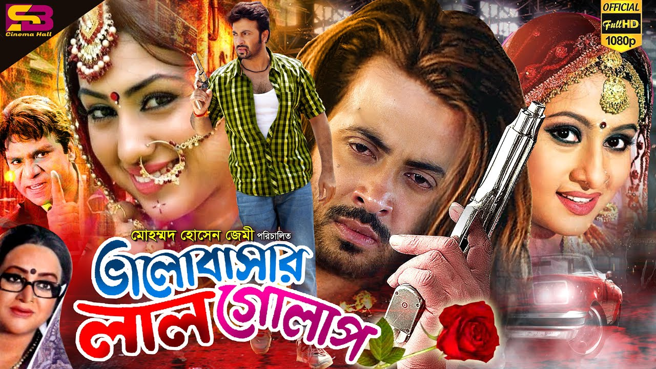Valobashar Lal Golap 2020 Bangla Movie 720p Dijital HDRip 1GB MKV