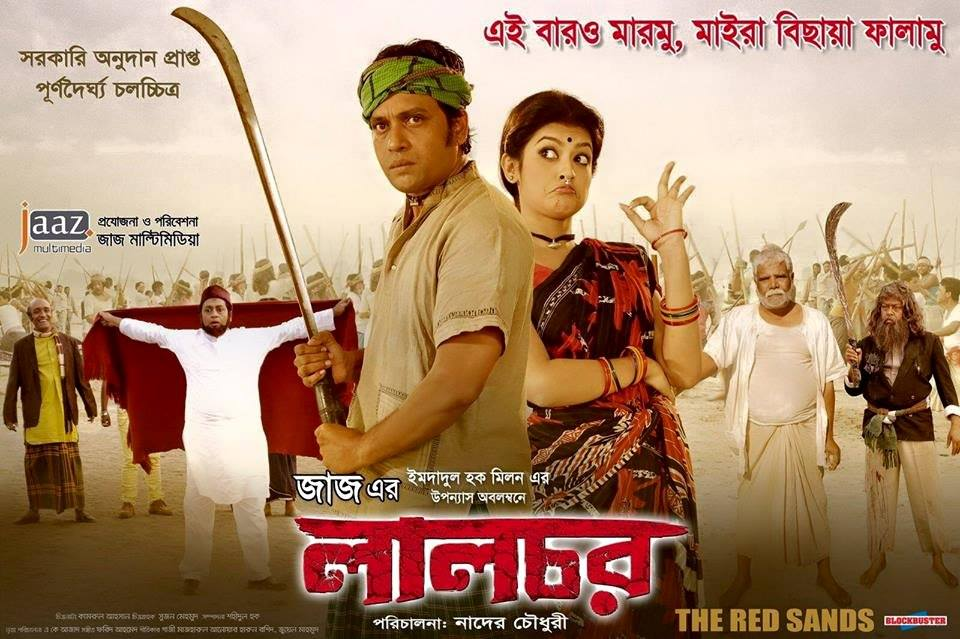 Lal Chor 2020 Bangla Movie 720p ORG HDRip 950MB x264 MKV *Exclusive*