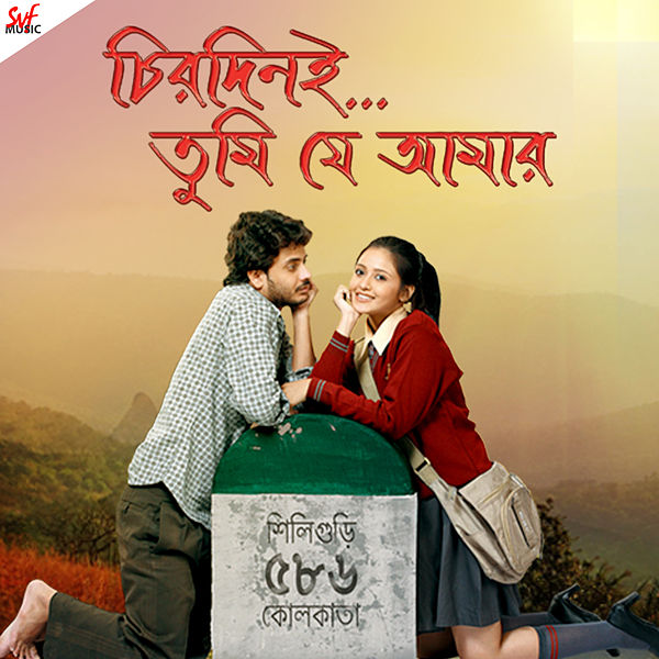 Chirodini Tumi Je Amar 2020 Bengali Full Movie 720p BluRay 1GB x264 MKV