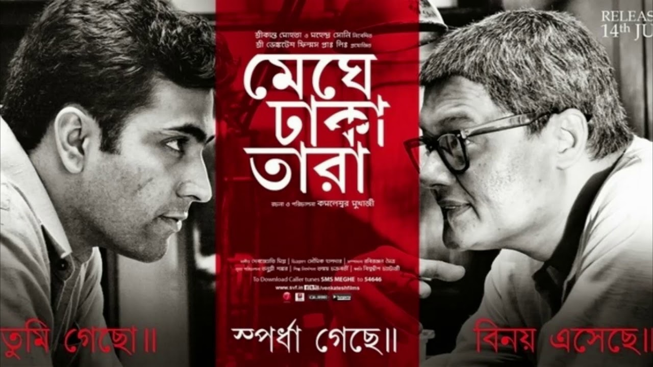 Meghe Dhaka Tara 2020 Bengali Full Movie 720p BluRay 1GB x264 MKV