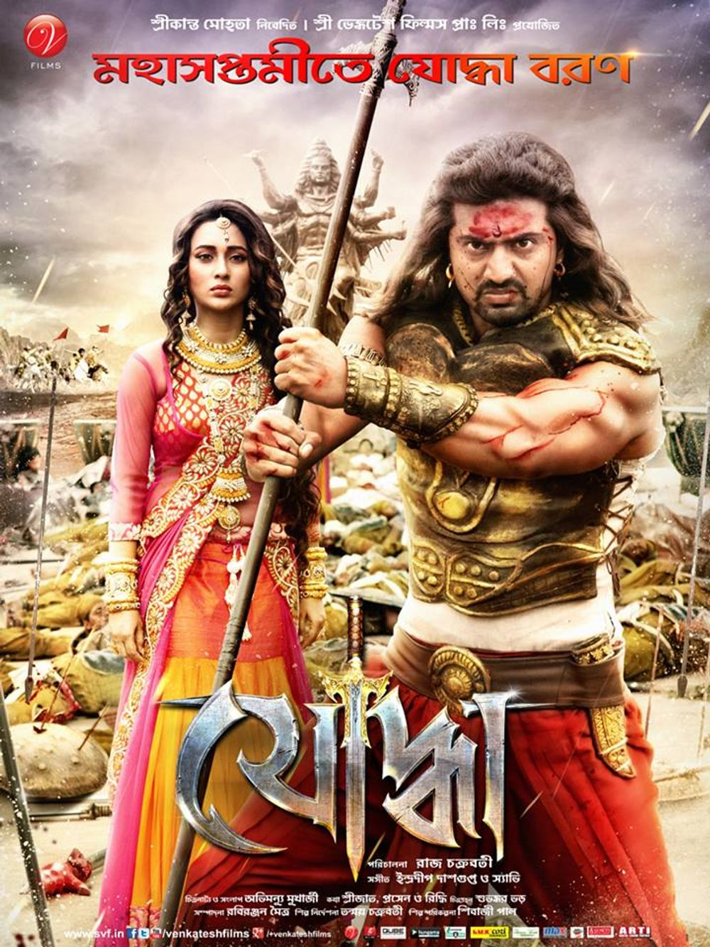 Yoddha 2020 Bangali Movie 720p BluRay 1GB x264 AAC