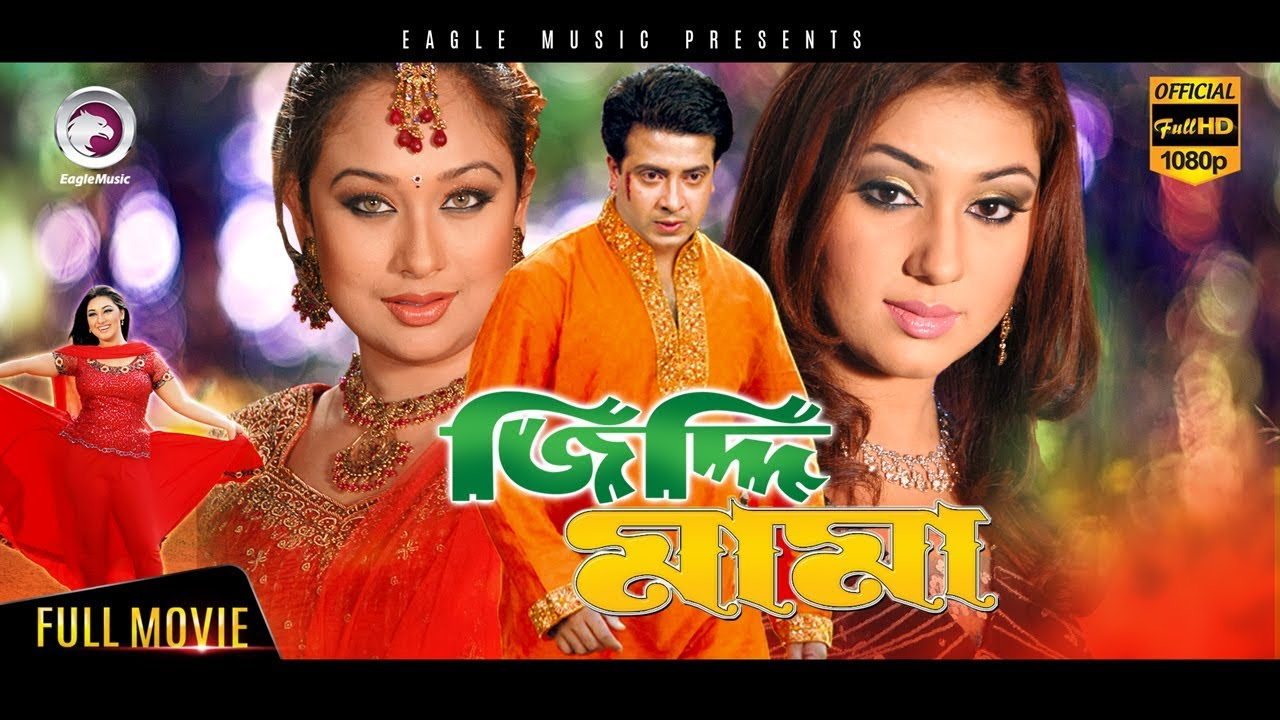 Ziddi Mama 2020 Bangla Movie 720p HDRip 1GB x264 MKV