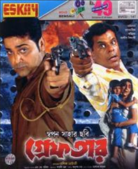Greftar 2020 Bengali Full Movie 720p HDRip 900MB x264 MKV