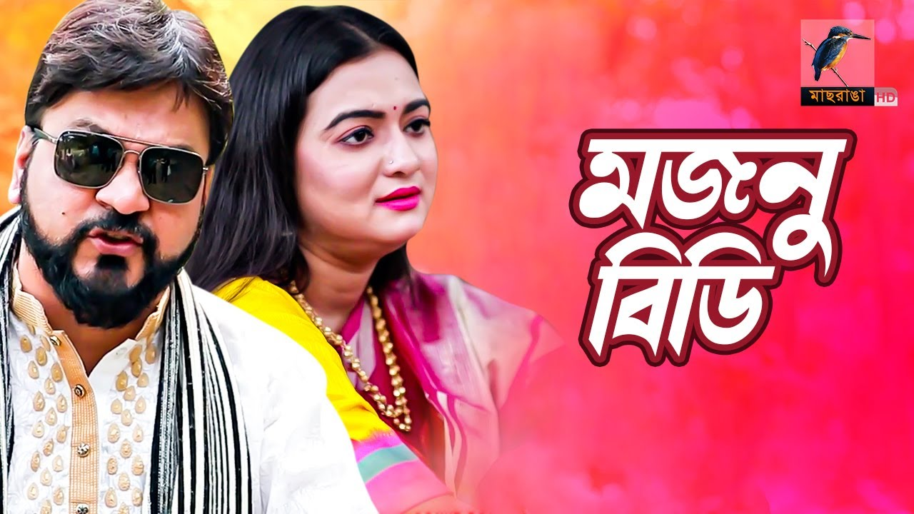 Mojnu BD 2020 Bangla Comedy Natok Ft. Mir Sabbir & Nazia Mou HDRip Download