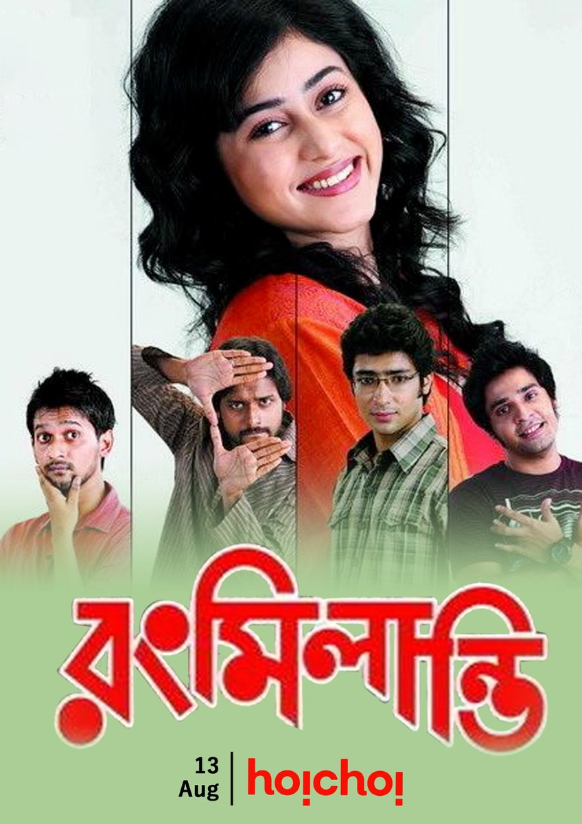 Rangmilanti 2020 Bengali Movie 480p BluRay 350MB