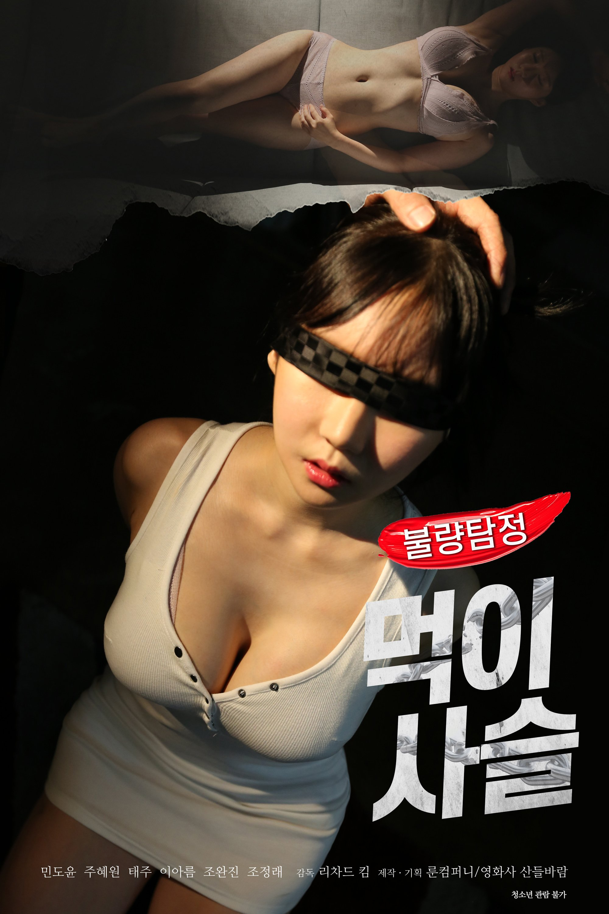 18+ Detective Food Chain 2020 Korean Hot Movie 720p HDRip 600MB Download