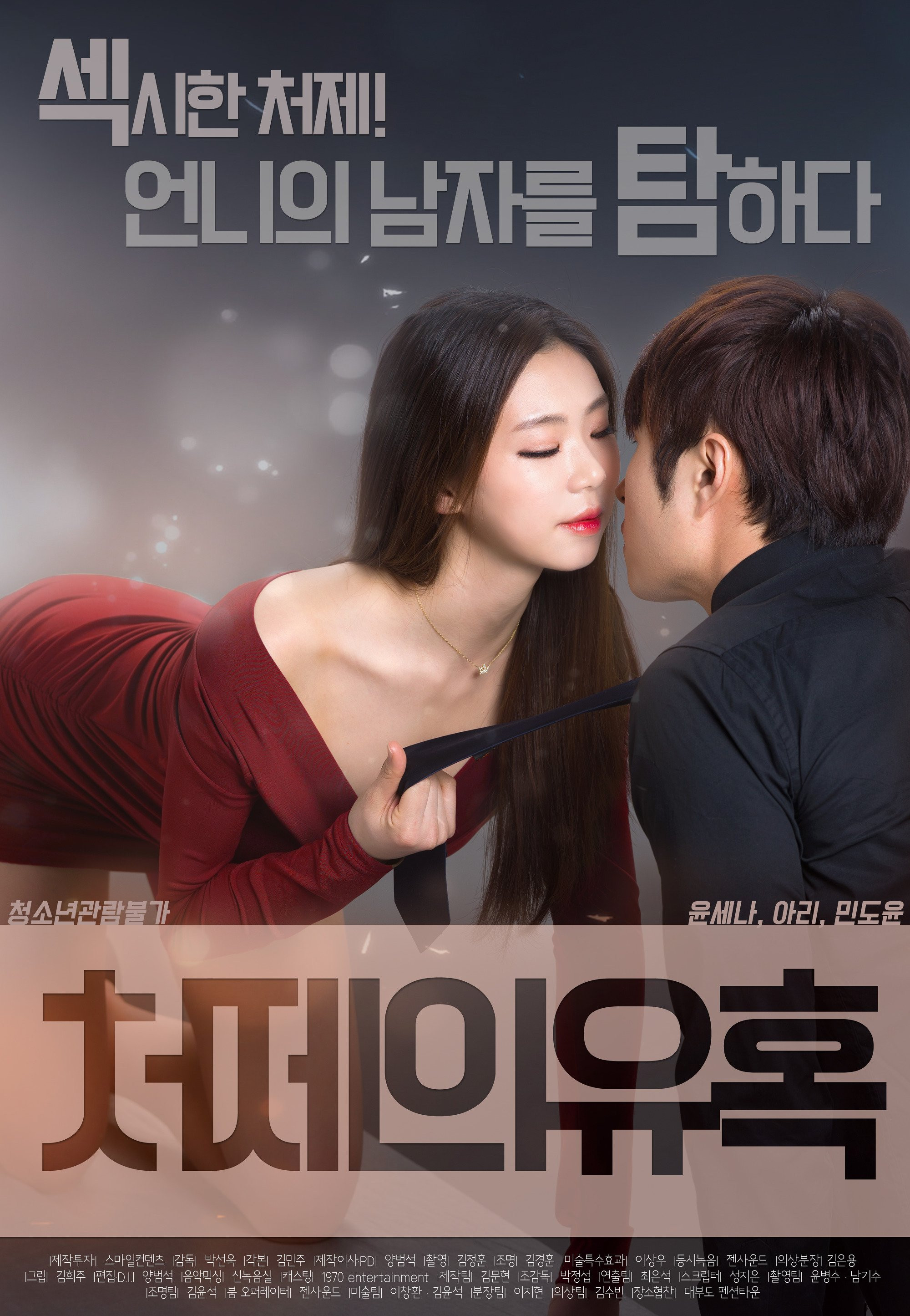18+ Kindness 2020 Korean Full Hot Movie 720p HDRip 700MB MKV