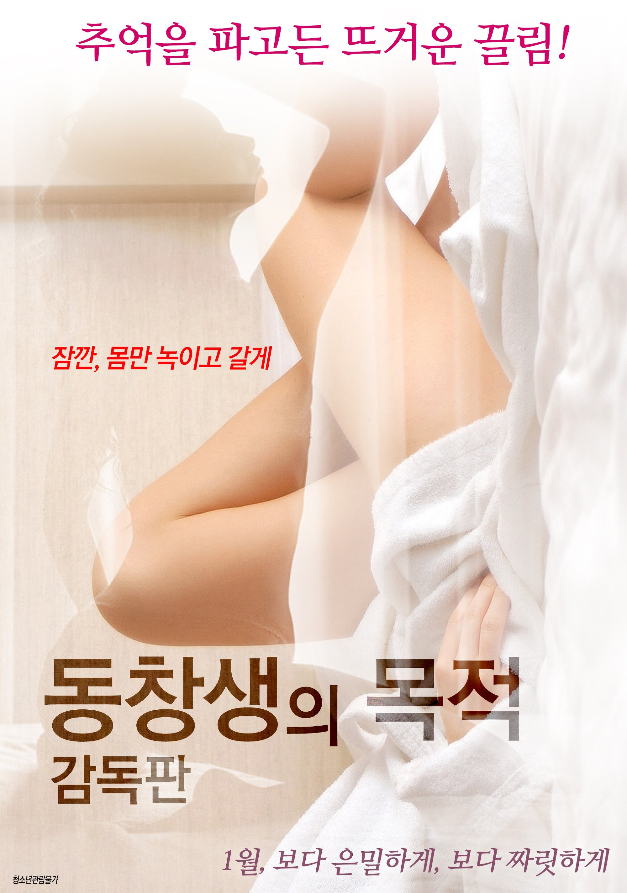 18+ My Classmate Goal 2020 Korean Hot Movie 720p HDRip 600MB MKV