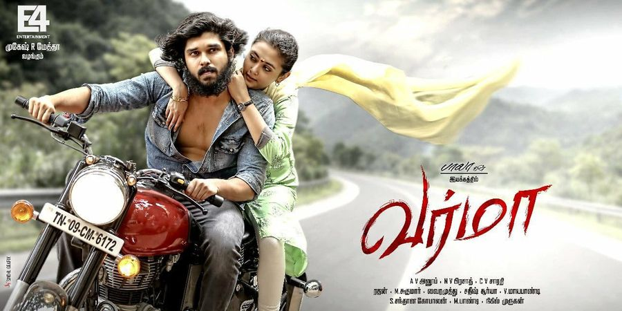 Varmaa (2020) Tamil  HDRip – 480P | 720P – x264 – 450MB | 700MB - Download & Watch Online