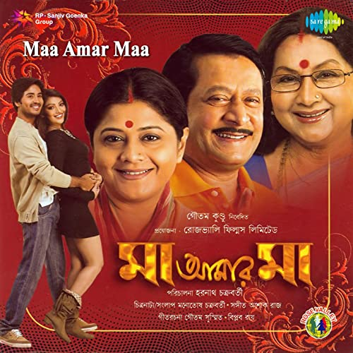 Maa Amaar Maa 2020 Bengali Full Movie 720p HDRip 1GB MKV