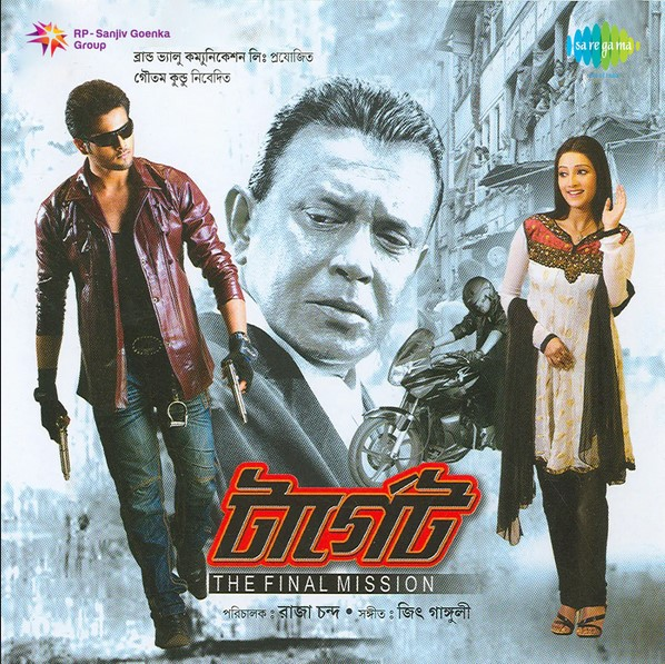Target 2020 Bengali Full Movie 720p BluRay 1GB MKV