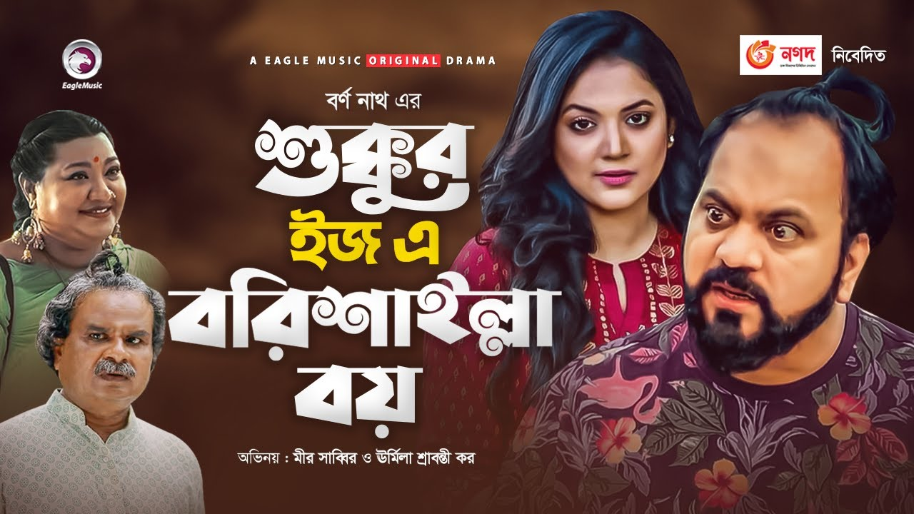 Sukkur is a Barishailla Boy 2020 Bangla Natok Ft. Mir Sabbir & Urmila HDRip Download