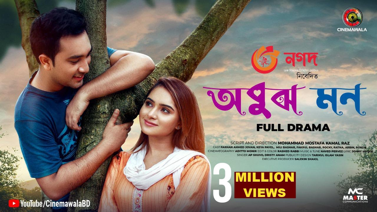 Obujh Mon 2020 Bangla Natok Ft. Jovan & Payel Full HD Download