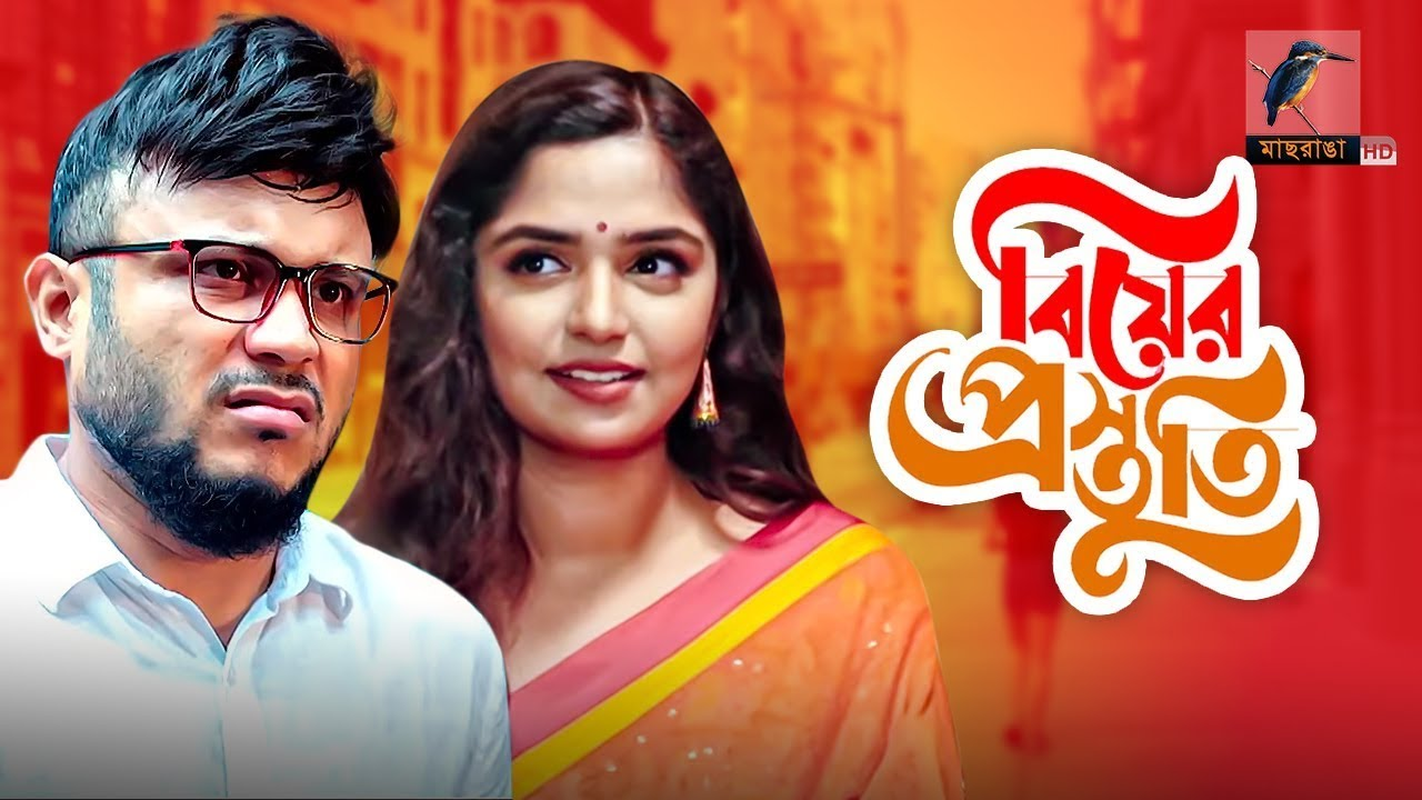 Biyer Prostuti 2020 Bangla Comedy Natok Ft. Mishu Sabbir & Himi HDRip Download