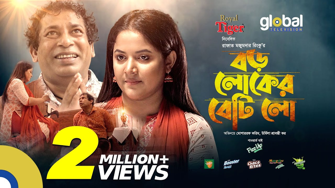 Boro Loker Betilo 2020 Bangla Natok Ft. Mosharraf Karim & Urmila HDRip Download