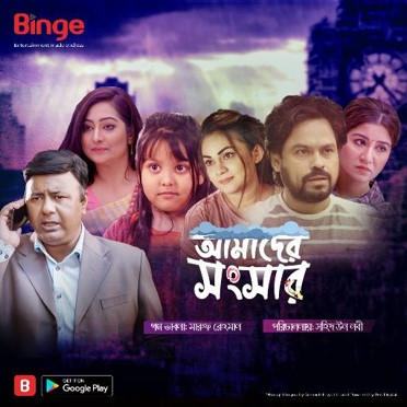 Amader Shangshar 2020 Binge Originals Bangla Movie 720p HDRio 1GB x264 MKV